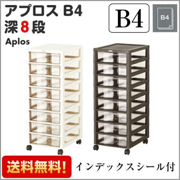 収納ボックス アプロス B4 深型 8段 Aplos レターケース 書類ケース 引き出し 収納BOX 収納ケース 送料無料|beworth-shop