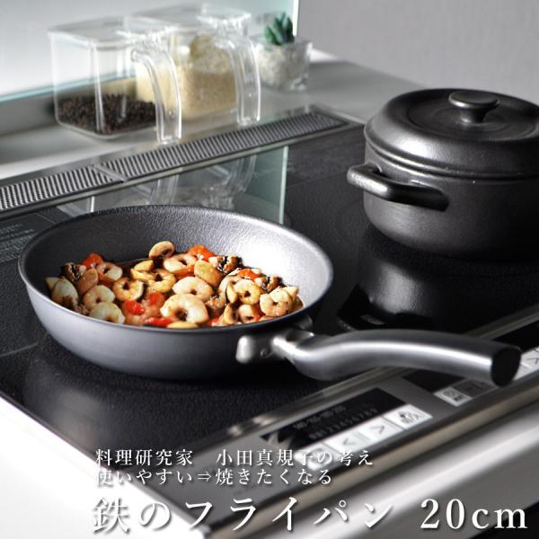 フライパン ガス IH対応 鉄製 使いやすい 20cm サイズ 料理研究家 小田真規子さん監修 こげつき防止 サビに強い 日本製 国産 送料無料|beworth-shop