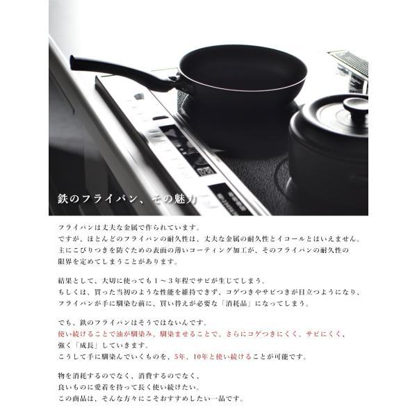 フライパン ガス IH対応 鉄製 使いやすい 20cm サイズ 料理研究家 小田真規子さん監修 こげつき防止 サビに強い 日本製 国産 送料無料|beworth-shop|02
