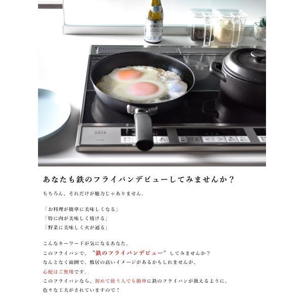 フライパン ガス IH対応 鉄製 使いやすい 20cm サイズ 料理研究家 小田真規子さん監修 こげつき防止 サビに強い 日本製 国産 送料無料|beworth-shop|03