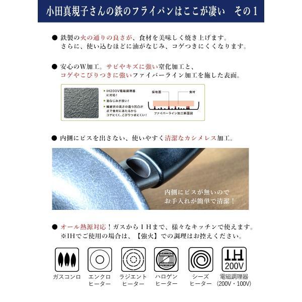 フライパン ガス IH対応 鉄製 使いやすい 20cm サイズ 料理研究家 小田真規子さん監修 こげつき防止 サビに強い 日本製 国産 送料無料|beworth-shop|05