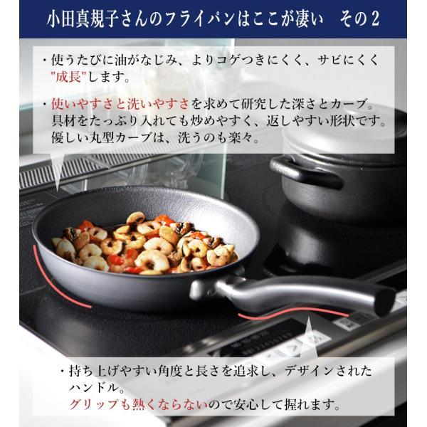 フライパン ガス IH対応 鉄製 使いやすい 20cm サイズ 料理研究家 小田真規子さん監修 こげつき防止 サビに強い 日本製 国産 送料無料|beworth-shop|06