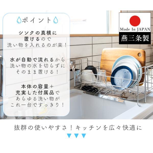 水切りラック シンク横 伸縮 ステンレス  シンク上  大容量 スリム キッチン さびにくい 収納 国産 水切りカゴ 送料無料|beworth-shop|02