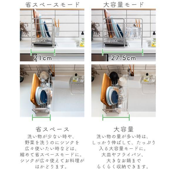 水切りラック シンク横 伸縮 ステンレス  シンク上  大容量 スリム キッチン さびにくい 収納 国産 水切りカゴ 送料無料|beworth-shop|04