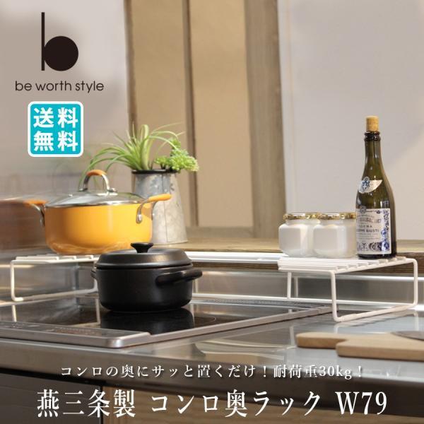 コンロ奥ラック 幅79cm 耐荷重 30kg 頑丈 掃除しやすい ハイタイプ 日本製|beworth-shop