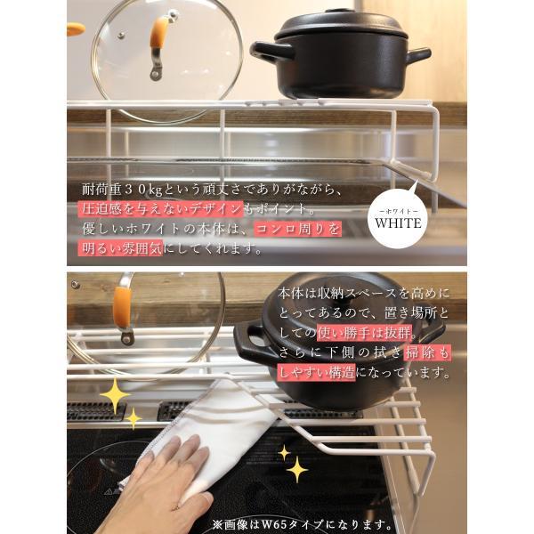 コンロ奥ラック 幅79cm 耐荷重 30kg 頑丈 掃除しやすい ハイタイプ 日本製|beworth-shop|05