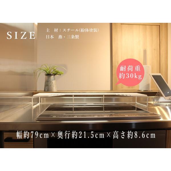 コンロ奥ラック 幅79cm 耐荷重 30kg 頑丈 掃除しやすい ハイタイプ 日本製|beworth-shop|06