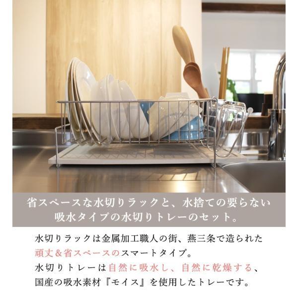 水切りラック 吸水トレー セット ステンレス 珪藻土  大容量 スリム  キッチン シンク上 さびにくい 国産 水切りかご 送料無料|beworth-shop|02