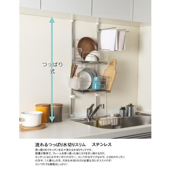 水切りラック 自動で水が流れる 突っ張り型 スリム ステンレス キッチン シンク上 さびにくい 収納 国産 水切りカゴ 水切りかご beworth-shop 02