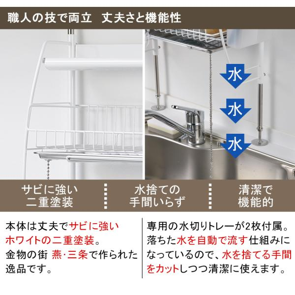 水切りラック 自動で水が流れる 突っ張り型 ホワイト キッチン シンク上 さびにくい 収納 国産 水切りカゴ 水切りかご 130005|beworth-shop|03
