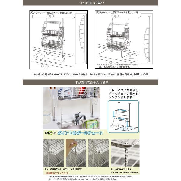 水切りラック 自動で水が流れる 突っ張り型 ホワイト 大容量 シンク上 さびにくい 収納 国産 水切りカゴ 送料無料 130005|beworth-shop|08