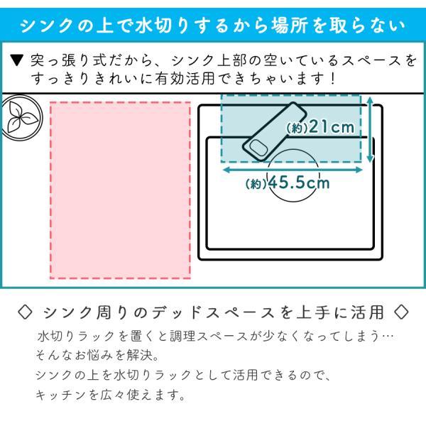 水切りラック 自動で水が流れる 突っ張り型  ステンレス キッチン シンク上 さびにくい 収納 国産 水切りカゴ 水切りかご 130004|beworth-shop|05