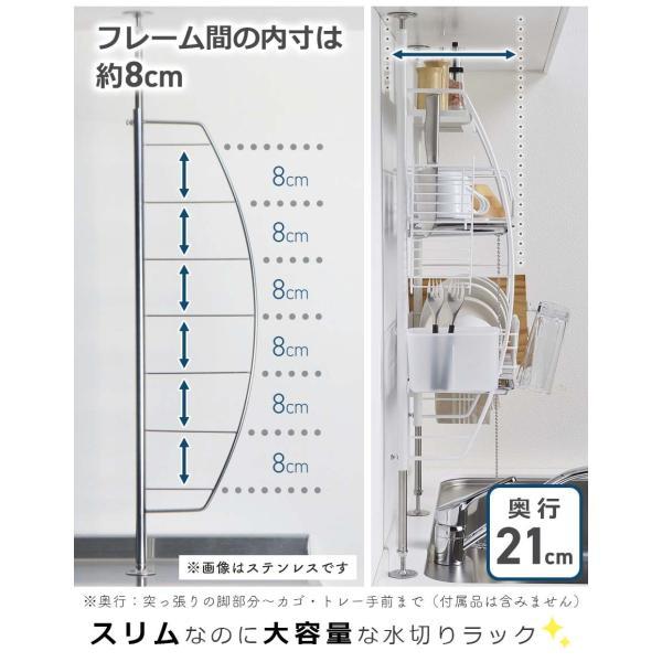 水切りラック 自動で水が流れる 突っ張り型  ステンレス キッチン シンク上 さびにくい 収納 国産 水切りカゴ 水切りかご 130004|beworth-shop|07