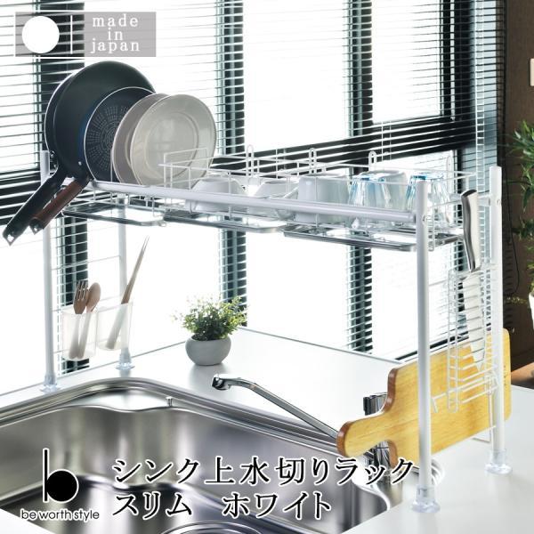 水切りラック シンク上 型 スリム ホワイト キッチン さびにくい 収納 隙間収納 国産 水切りカゴ 水切りかご 水切りバスケット|beworth-shop