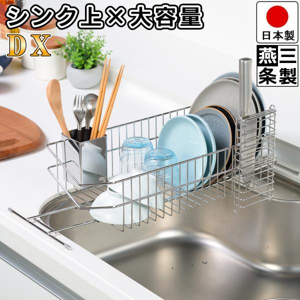 水切りラック シンク渡しタイプ / ステンレス シンク上  伸縮 水切りバスケット 水切りカゴ さびにくい 国産 日本製|beworth-shop