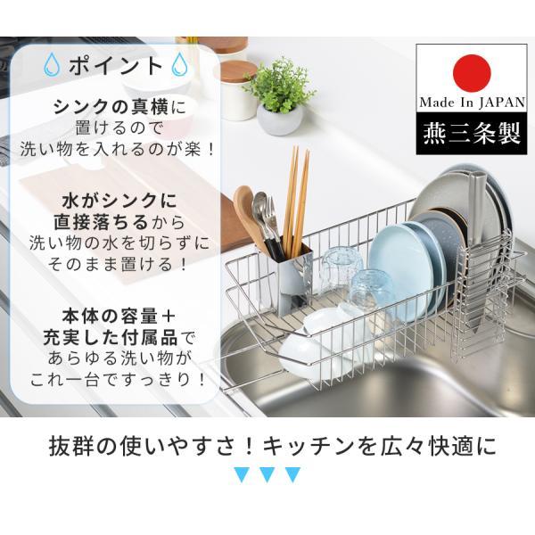 水切りラック シンク渡しタイプ / ステンレス シンク上  伸縮 水切りバスケット 水切りカゴ さびにくい 国産 日本製|beworth-shop|02