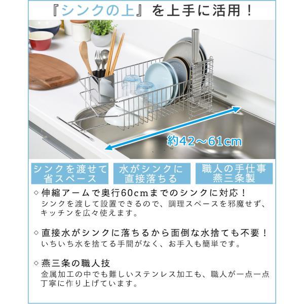 水切りラック シンク渡しタイプ / ステンレス シンク上  伸縮 水切りバスケット 水切りカゴ さびにくい 国産 日本製|beworth-shop|03