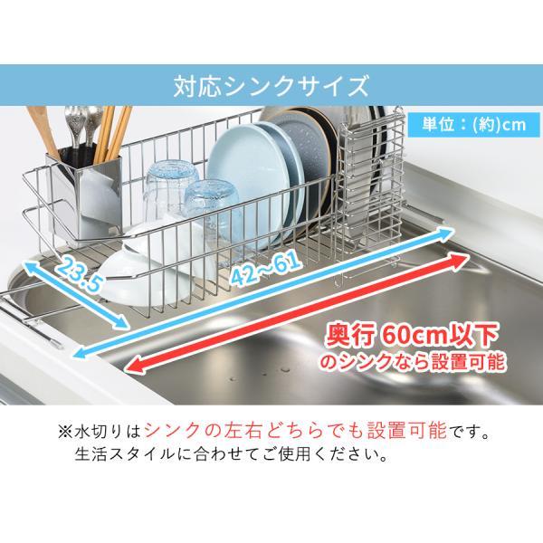 水切りラック シンク渡しタイプ / ステンレス シンク上  伸縮 水切りバスケット 水切りカゴ さびにくい 国産 日本製|beworth-shop|06
