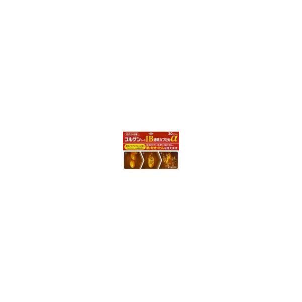 【3個まで(定型外郵便)】【第(2)類医薬品】コルゲンコーワIB透明カプセルα 30カプセル|bey-drug