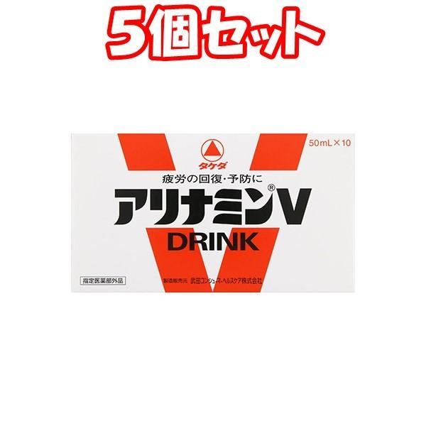 (50本セット)アリナミンV(50mL*10本入×5箱)