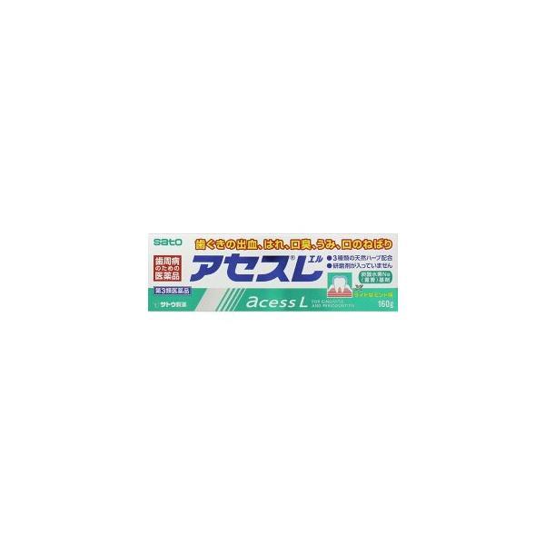 第3類医薬品 アセスL(新)(みどり)160g