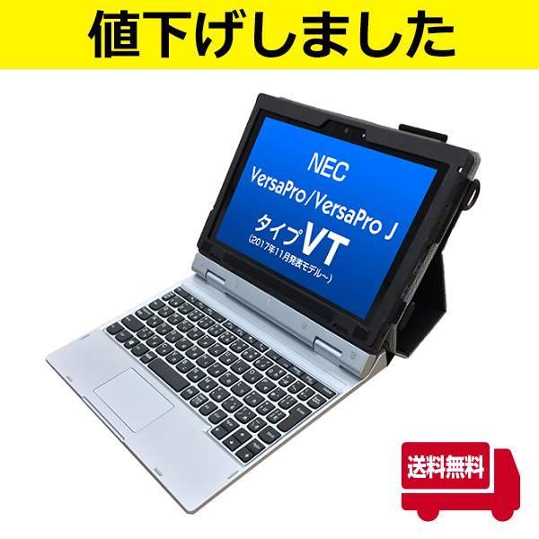 NEC VersaPro VT専用カバーケース(2017年11月発表〜/現行モデル)送料無料。ケースを装着したままキーボードに取り付けられるケース|bfd