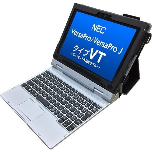 NEC VersaPro VT専用カバーケース(2017年11月発表〜/現行モデル)送料無料。ケースを装着したままキーボードに取り付けられるケース|bfd|06