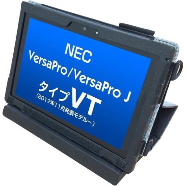 NEC VersaPro VT専用カバーケース(2017年11月発表〜/現行モデル)送料無料。ケースを装着したままキーボードに取り付けられるケース|bfd|08