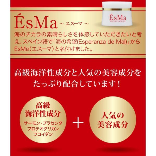 EsMa SPECIAL FACE GEL 50g(お試し価格・お1人様1個限り)プロテオグリカン オールインワンジェル 美容液 化粧水 パック 乳液 化粧品|bh-labo24|05