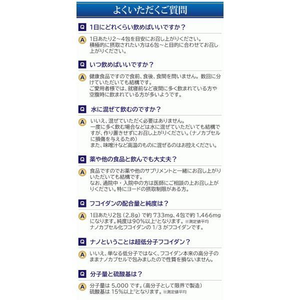 フコイダンサプリ フコイダンライフ・ナノ 6箱セット 低分子 高分子 フコイダンエキス|bh-labo24|17