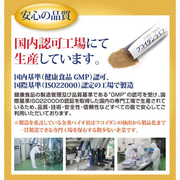 フコイダンライフ・ナノ 低分子 高分子 フコイダンサプリ エキス ガニアシ 沖縄 9箱セット|bh-labo24|15