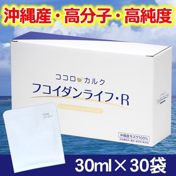 フコイダンを原液で!沖縄産・高分子・高純度のフコイダンライフ・R(30ml×30袋)|bh-labo24