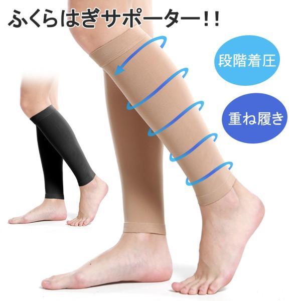 ふくらはぎサポーター,美脚 着圧サポーター 段階加圧 引き締め 美脚サポーター 静脈怒張予防 脛サポーター 血行促進 静脈瘤予防 弾性ストッキング むくみ解消