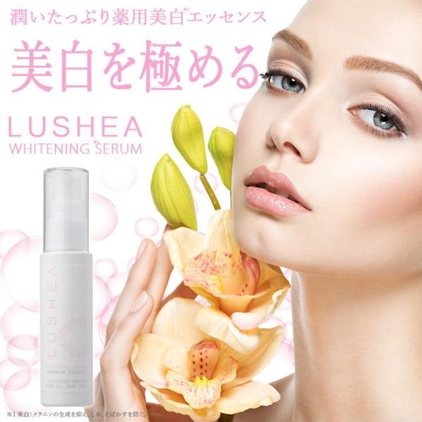 シミ 美白化粧品
