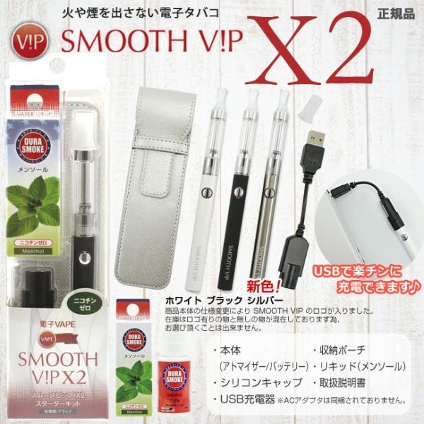 【名入れ無料サービス中!】 SMOOTH VIP スムースビップ X2 電子VAPE タバコ 本体 ホワイト ブラック スターターキット 節煙・禁煙グッズ 健康グッズ|bheart