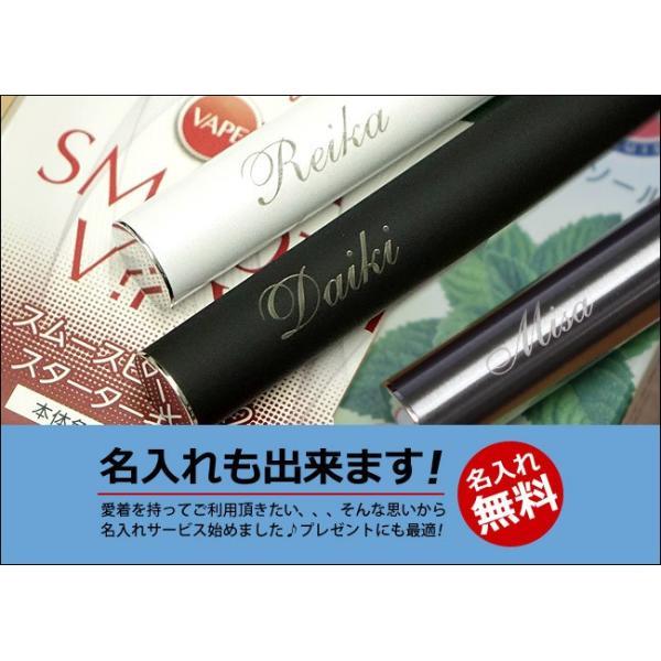 【名入れ無料サービス中!】 SMOOTH VIP スムースビップ X2 電子VAPE タバコ 本体 ホワイト ブラック スターターキット 節煙・禁煙グッズ 健康グッズ|bheart|04