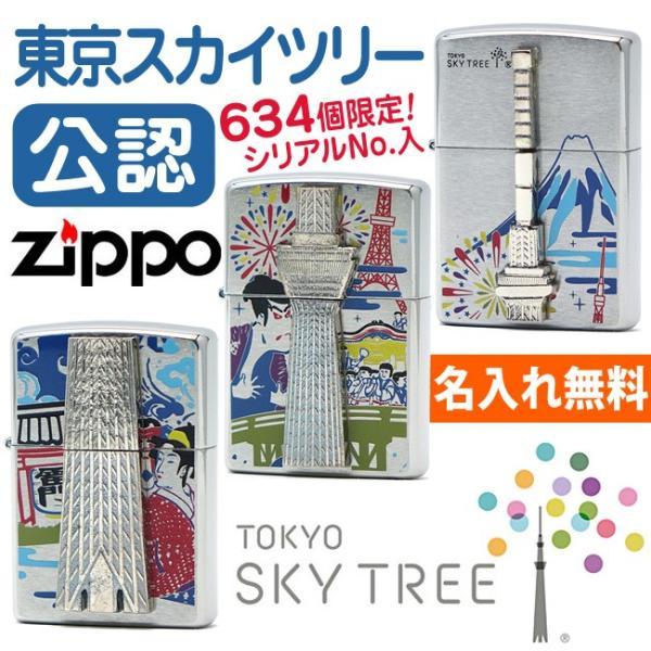 zippo ジッポ ジッポー 東京スカイツリー 公認 3個セット 200TST-6 TOKYO SKT TREE レギュラー 【限定品】