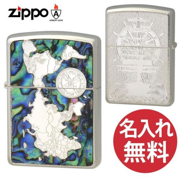 名入れ無料 zippo ジッポ ジッポー Shell World Map (S) シルバー 両面加工 貝貼り 世界地図 船 アーマーケース