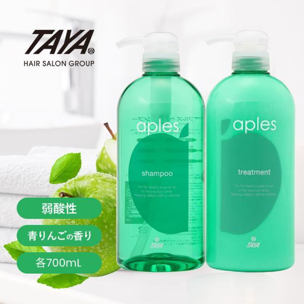 シャンプー・トリートメント 美容室TAYA アプルズ シャンプー&トリートメント ボトル セット 700ml/700g|bhy