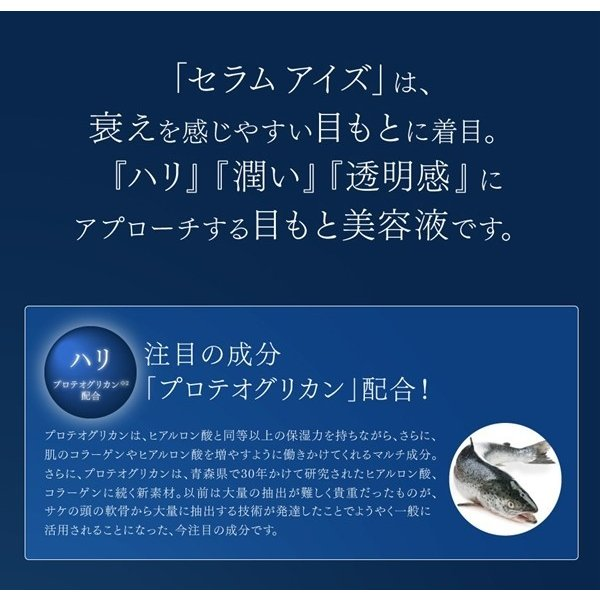 トゥール・ザン・レール セラムアイズ  30ml ≪美容液≫|bhy|04