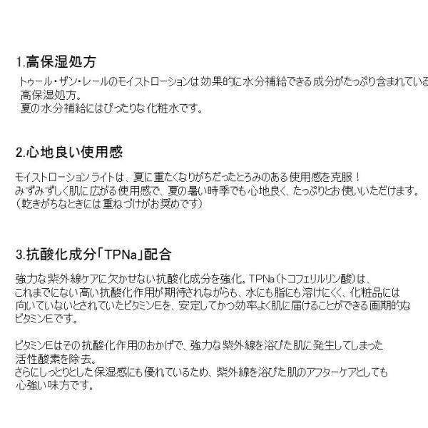 高保湿 化粧水 トゥール・ザン・レール モイストローションライト 150ml |bhy|02
