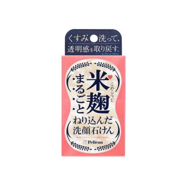 ★6個セット★送料込★ペリカン石鹸 米麹まるごとねり込んだ洗顔石けん(75g)