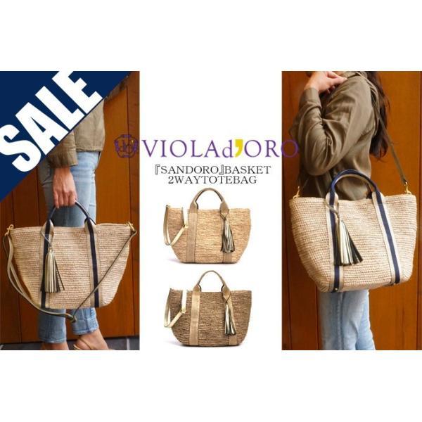 SALE セール 20%OFF ヴィオラドーロ VIOLAd'ORO SANDORO サンドロ ラフィア 2WAYかごバッグ|bib|02