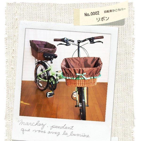 自転車かごカバー 強力防水  リボン  /前かご 後ろカゴ ワイドかご 対応/雨 鞄の傷防止 (特許) かわいい おしゃれ スタイリッシュ bibica 02