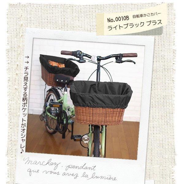 自転車かごカバー 強力防水  ライトブラックプラス  /前かご 後ろカゴ ワイドかご 対応/雨 鞄の傷防止 (特許) かわいい おしゃれ スタイリッシュ|bibica|02