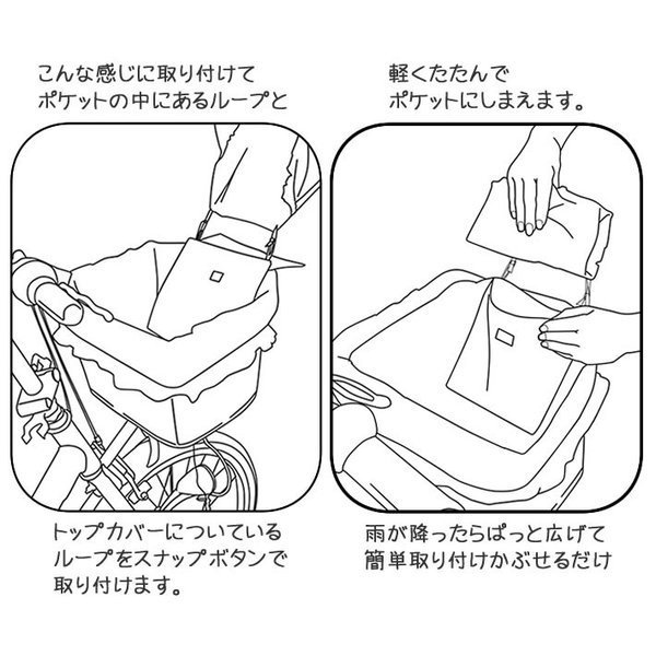 自転車かごカバー 強力防水  交換用TOPカバー  /前かご 後ろカゴ ワイドかご 対応/雨 鞄の傷防止 (特許) かわいい おしゃれ スタイリッシュ|bibica|05