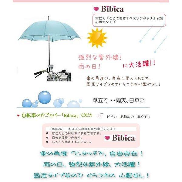 しっかり固定タイプ    傘立て「どこでもさすべえワンタッチ」安定の固定タイプ|bibica|02