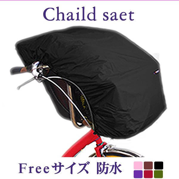 自転車 チャイルドシートカバー/前/レインカバー/シンプル(全5色)  防水透湿 フリーサイズ|bibica