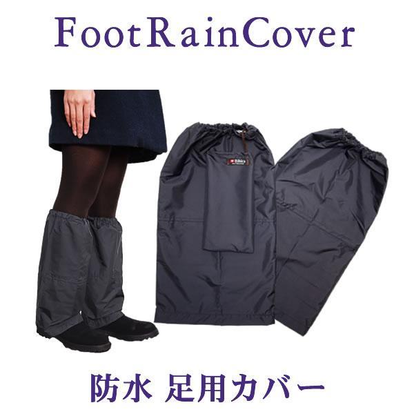 防水透湿足用レインカバー 高品質防水透湿生地 +撥水 男女兼用 便利な収納ポケット付 ズボンのすその汚れ防止に 防寒対策にも|bibica