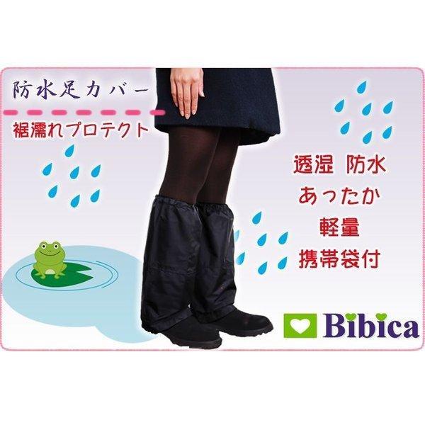 防水透湿足用レインカバー 高品質防水透湿生地 +撥水 男女兼用 便利な収納ポケット付 ズボンのすその汚れ防止に 防寒対策にも|bibica|02